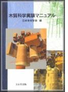 木質科学実験マニュアル