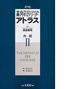 分冊解剖学アトラス 第5版 2 内臓