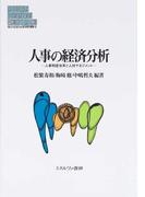 人事の経済分析 人事制度改革と人材マネジメント (MINERVA現代経営学叢書)