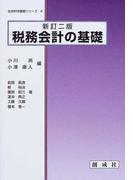 税務会計の基礎 新訂2版 (社会科学基礎シリーズ)
