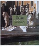 ヴェネツィア歴史図鑑 都市・共和国・帝国:697〜1797年