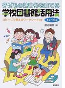 子どもの読書力を育てる学校図書館活用法 1年〜6年