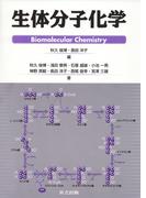 生体分子化学