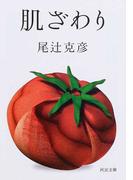 肌ざわり (河出文庫)(河出文庫)