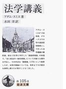 法学講義 (岩波文庫)