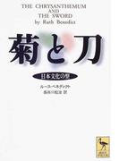 菊と刀 日本文化の型 (講談社学術文庫)(講談社学術文庫)