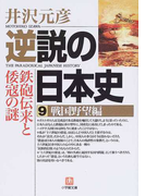 逆説の日本史 9 戦国野望編 (小学館文庫)(小学館文庫)
