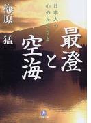 最澄と空海 日本人の心のふるさと (小学館文庫)(小学館文庫)