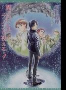 霧の日にはラノンが視える 4 (新書館ウィングス文庫 Wings novel)