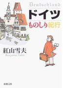 ドイツものしり紀行 (新潮文庫)(新潮文庫)