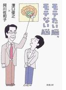 モテたい脳、モテない脳 (新潮文庫)(新潮文庫)