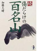 傷だらけの百名山 続 (新風舎文庫)
