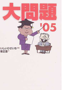 大問題 '05 (創元ライブラリ)(創元ライブラリ)