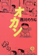 オカン (徳間文庫)(徳間文庫)
