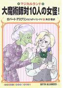 大魔術師対10人の女怪! (ハヤカワ文庫 FT マジカルランド)(ハヤカワ文庫 FT)