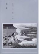 泪壷 (泉響子幻想シリーズ)(泉響子幻想シリーズ)