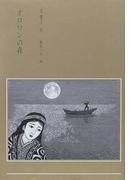 オロロンの森 (泉響子幻想シリーズ)(泉響子幻想シリーズ)