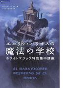 エンリケ・バリオスの魔法の学校 ホワイトマジック特別集中講座 (超知ライブラリー)