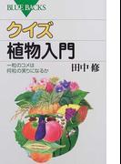 クイズ植物入門 一粒のコメは何粒の実りになるか (ブルーバックス)(ブルー・バックス)