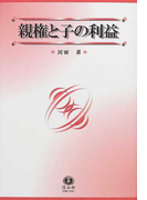 親権と子の利益 (神奈川大学法学研究所叢書)