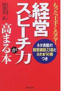 経営スピーチ力が高まる本 もっと、上手くなる! 経営講話23話とネタ本50冊