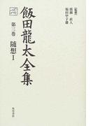 飯田龍太全集 第3巻 随想 1