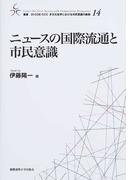 ニュースの国際流通と市民意識 (叢書21COE−CCC多文化世界における市民意識の動態)