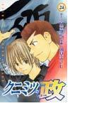 クニミツの政 24 (講談社コミックス Shonen magazine comics)(少年マガジンKC)