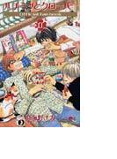ハチミツとクローバーOfficial fan book vol.0 (クイーンズコミックス)(クイーンズコミックス)