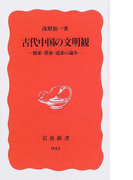 古代中国の文明観 儒家・墨家・道家の論争