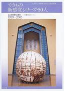 やきもの新感覚シリーズ・50人 土と炎の魅力と魔力…50のOBJECTS 1999−2005