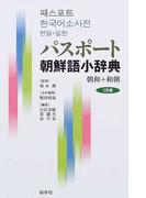 パスポート朝鮮語小辞典 朝和+和朝