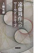遠藤周作へのワールド・トリップ