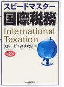 スピードマスター国際税務 第2版