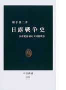 日露戦争史 20世紀最初の大国間戦争 (中公新書)(中公新書)
