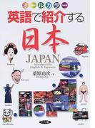 英語で紹介する日本