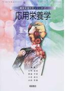 応用栄養学 (最新栄養科学シリーズ)