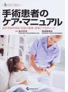 手術患者のケア・マニュアル 全科手術の術前・術後の管理、患者ケアのポイント (クリニカル・ナースBOOK)