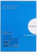 カドラージュ フランス語文法