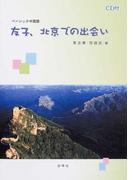 友子、北京での出会い ベーシック中国語