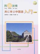 同窗友情 共に学ぶ中国語入門 LL対応