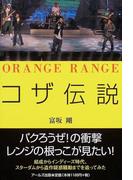 ORANGE RANGEコザ伝説 (Reco books)