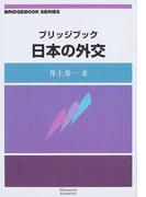 ブリッジブック日本の外交 (ブリッジブックシリーズ)