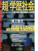 超・学歴社会 「人物本位」「能力重視」の幻想 (Kobunsha paperbacks)