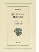 イザベラ・バード極東の旅 1 (東洋文庫)(東洋文庫)