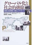 グローバル化と社会的排除 貧困と社会問題への新しいアプローチ