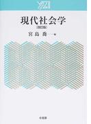 現代社会学 改訂版 (Y21)