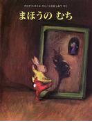 まほうのむち (評論社の児童図書館・絵本の部屋)
