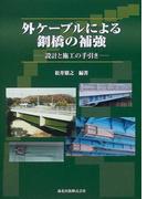 外ケーブルによる鋼橋の補強 設計と施工の手引き
