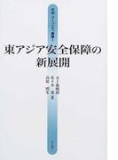 東アジア安全保障の新展開 (平和・コミュニティ叢書)
